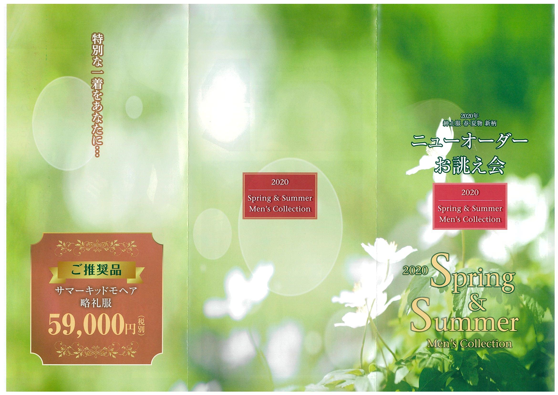 記事 ニューオーダーお誂え会 2020 紳士服 春・夏 新柄のアイキャッチ画像